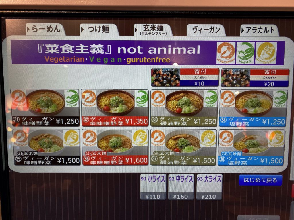 Shinbusakiya ( 炙り味噌らーめん ) vegan & vegetarian Gluten free screen on their kiosk. Use this kiosk to order and pay, then hand the tickets to the counter.