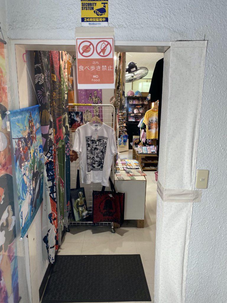 The Anima-ru (アニマール 沖縄 )store